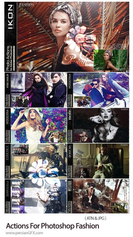 دانلود پک اکشن فتوشاپ برای عکاسی مد و فشن - ctions For Photoshop Fashion