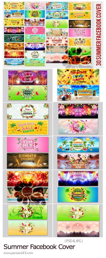 دانلود قالب لایه باز کاور تبلیغ فروش تابستانه برای شبکه های اجتماعی - Summer Facebook Cover
