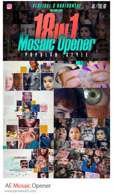 دانلود مجموعه اوپنرهای موزاییکی - Mosaic Opener