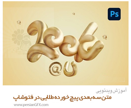 آموزش فتوشاپ طراحی متن سه بعدی پیچشی طلایی رنگ - Photoshop 3D Text Effect