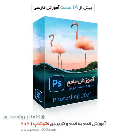 آموزش فتوشاپ سی سی 2021 از 0 تا 100 به زبان فارسی به همراه تصاویر و فایل های مورد نیاز برای تمرین
