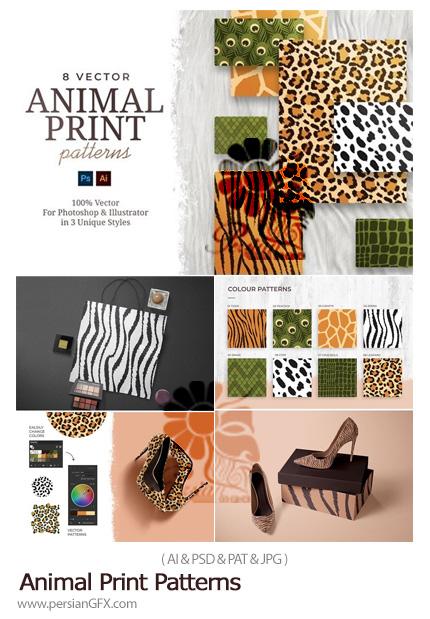 دانلود پک پترن پوست حیوانات مختلف - Animal Print Patterns