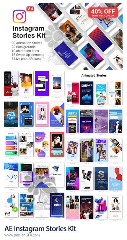 دانلود کیت ساخت استوری اینستاگرام در افترافکت - Instagram Stories Kit // Instagram Story Pack