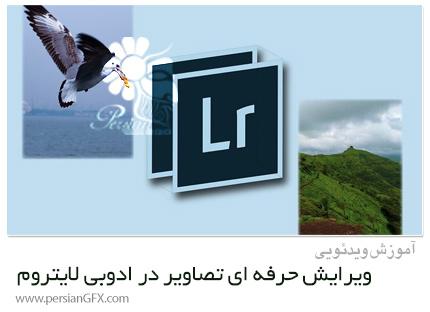 دانلود آموزش ویرایش حرفه ای تصاویر در ادوبی لایتروم - Learn Professional Photo Editing