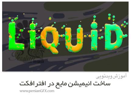 دانلود آموزش ساخت انیمیشن مایع در افترافکت - Create Liquid Animations