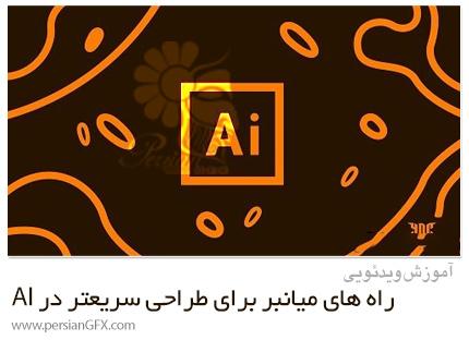 دانلود آموزش راه های میانبر برای طراحی سریعتر در ادوبی ایلوستریتور - Design Faster In Adobe Illustrator