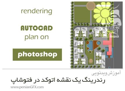 دانلود آموزش رندرینگ یک نقشه اتوکد در فتوشاپ - Rendering An Autocad Plan On Photoshop