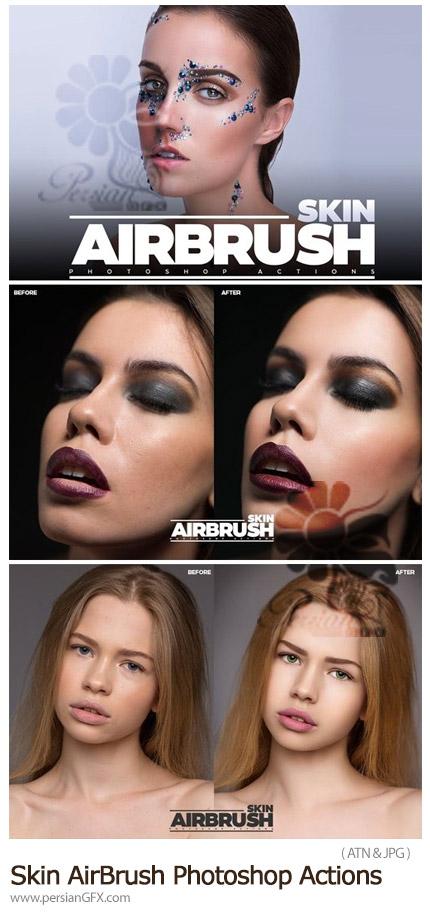 دانلود اکشن فتوشاپ ایربراش کردن پوست - Skin AirBrush Photoshop Actions