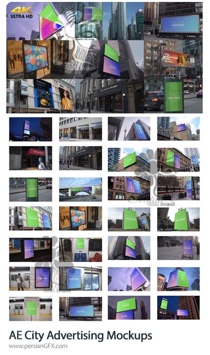 دانلود پروژه افترافکت موکاپ بنر و بیلبوردهای تبلیغات شهری - City Advertising Mockups