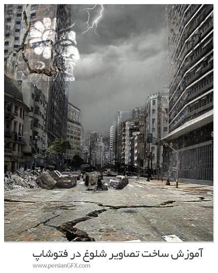 دانلود آموزش ساخت تصاویر شلوغ و پر هرج و مرج در فتوشاپ - Creating Chaos In Photoshop