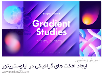 دانلود آموزش ایجاد افکت های گرافیکی پیشرفته در ایلوستریتور - Designs Dissected: Gradient Studies