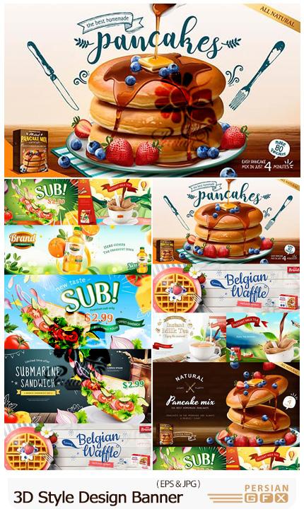 دانلود وکتور بنرهای تبلیغاتی سه بعدی مواد غذایی - 3D Style Design Banner