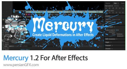دانلود اسکریپت Mercury برای شبیه سازی مایع دوبعدی در افترافکتس - Mercury 1.2 For After Effects
