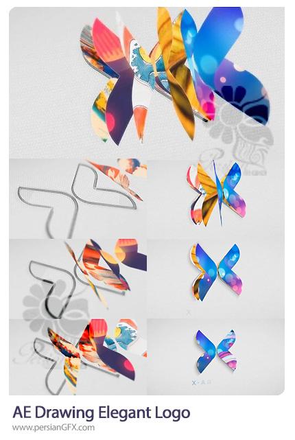 دانلود پروژه افترافکت نمایش لوگو با افکت نقاشی سه بعدی به همراه آموزش ویدئویی - Drawing Elegant Logo