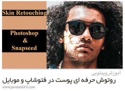 دانلود آموزش روتوش حرفه ای پوست در فتوشاپ و موبایل - Professional Skin Retouching