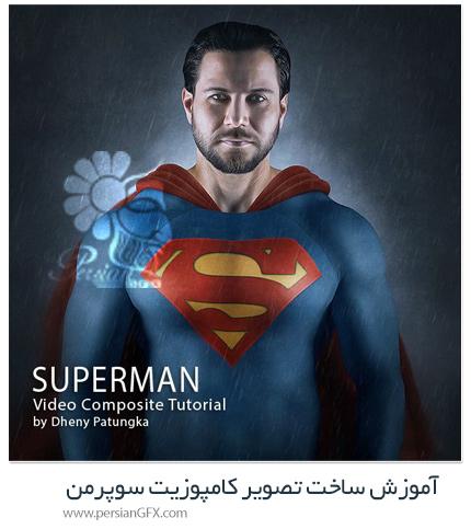 دانلود آموزش ساخت تصویر کامپوزیت سوپرمن - Dheny Patungka Superman