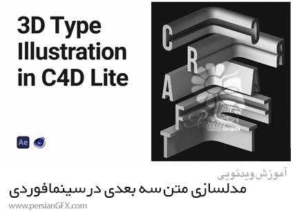 دانلود آموزش مدلسازی متن سه بعدی در سینمافوردی - D Type Illustrations In Cinema 4D Lite