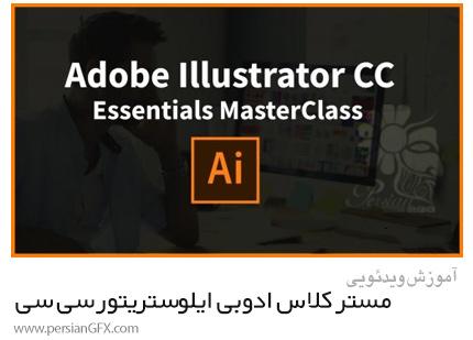 دانلود آموزش مستر کلاس ادوبی ایلوستریتور سی سی - Adobe Illustrator CC Essentials MasterClass