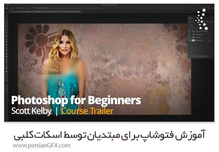 دانلود آموزش فتوشاپ برای مبتدیان توسط اسکات کلبی - Photoshop For Beginners