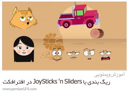 دانلود آموزش ریگ بندی با JoySticks 'n Sliders در افترافکت - Rigging With JoySticks 'n Sliders In After Effects