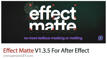 دانلود پلاگین Effect Matte برای نمایش دادن یا حذف کردن جسمی در افترافکت - Effect Matte v1.3.5 For After Effect