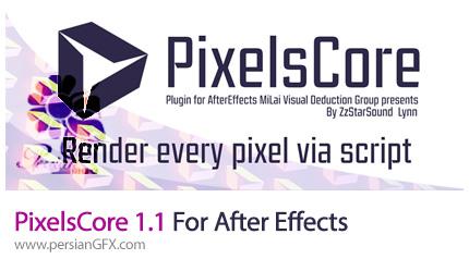 دانلود پلاگین PixelsCore برای شبیه سازی نورهای مختلف در افترافکت - PixelsCore 1.1 For After Effects