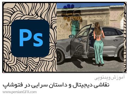 دانلود آموزش نقاشی دیجیتال و داستان سرایی از طریق هنر خود در فتوشاپ - Learn Digital Painting And Tell Stories Through Your Art