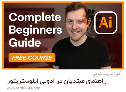 دانلود آموزش راهنمای مبتدیان در ادوبی ایلوستریتور - Beginners Guide To Adobe Illustrator