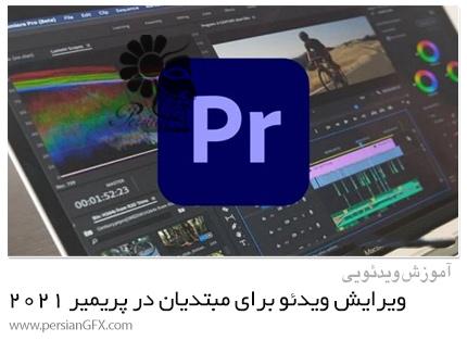 دانلود آموزش ویرایش ویدئو برای مبتدیان در ادوبی پریمیر 2021 - Adobe Premiere Pro 2021: Video Editing For Beginners