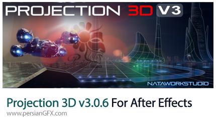 دانلود پلاگین Projection 3D برای سه بعدی سازی اشکال و تصاویر و ساخت نمای چرخشی از آن ها - Projection 3D v3.0.6 For After Effects