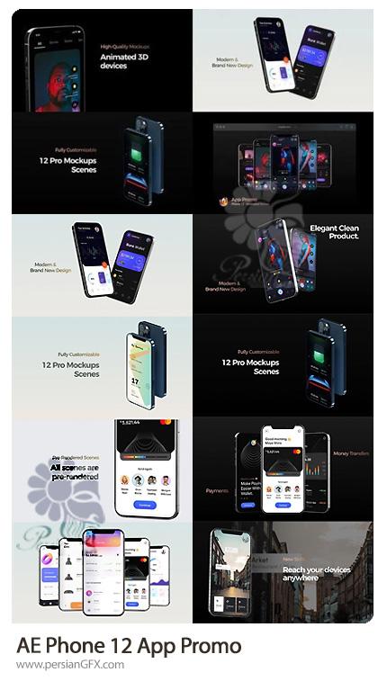 دانلود پروژه تبلیغاتی اپلیکیشن های موبایل در افترافکت به همراه آموزش ویدئویی - Phone 12 App Promo
