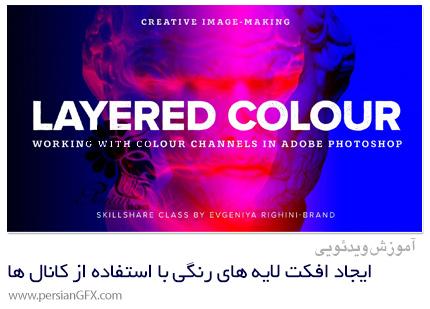 دانلود آموزش ایجاد افکت لایه های رنگی با استفاده از کانال ها در فتوشاپ - Layered Colour Effect Using Channels In Photoshop