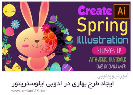 دانلود آموزش گام به گام ایجاد طرح بهاری در ادوبی ایلوستریتور - Create Cute Spring Design With Adobe Illustrator