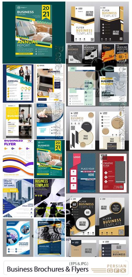دانلود وکتور فلایر و بروشورهای تجاری - Business Brochures And Flyers