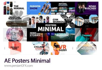 دانلود پک پوسترهای مینیمال در افترافکت و پریمیر به همراه آموزش ویدئویی - Posters Minimal
