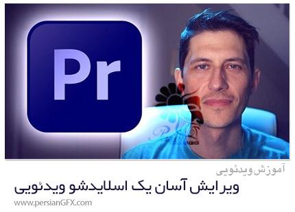 دانلود آموزش ویرایش آسان یک اسلایدشو ویدئویی در ادوبی پریمیر - Adobe Premiere Pro Quickstart