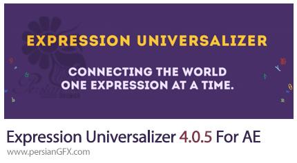 دانلود اسکریپت ارسال پروژه برای هر سیستم با کدنویسی در افترافکتس - Expression Universalizer 4.0.5 For After Effects
