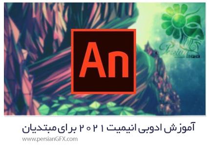 دانلود آموزش دوره کامل ادوبی انیمیت 2021 برای مبتدیان - Flash/Adobe Animate For Beginners