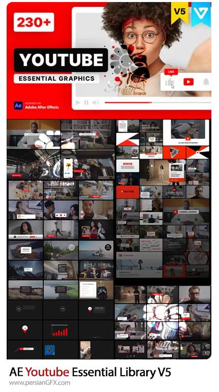 دانلود المان های ضروری یوتیوب برای افترافکت به همراه آموزش ویدئویی - Youtube Essential Library V5