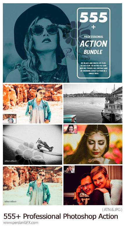 دانلود پک اکشن فتوشاپ حرفه ای با بیش از 555 افکت رترو، عروسی، سیاه و سفید و ... - Professional Photoshop Action