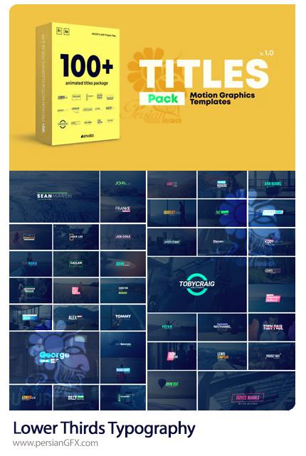 دانلود پک تایتل و زیرنویس آماده برای پریمیر و افترافکت به همراه آموزش ویدئویی - Lower Thirds Typography