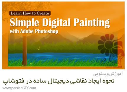 دانلود آموزش نحوه ایجاد نقاشی دیجیتال ساده در فتوشاپ - Create Simple Digital Painting