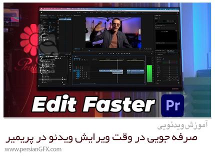 دانلود آموزش تکنیک های صرفه جویی در وقت برای ویرایش ویدئو در پریمیر - How To Save Time Editing Videos