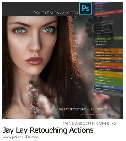 دانلود پک اکشن فتوشاپ روتوش حرفه ای پوست به همراه آموزش ویدئویی - Retouching Actions