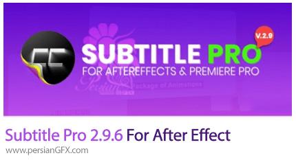دانلود پلاگین Subtitle Pro برای نوشتن زیرنویس حرفه ای در افترافکت - Subtitle Pro 2.9.6 For After Effect