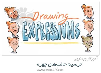 دانلود آموزش ترسیم حالتهای چهره برای نقاشان، هنرمندان کمیک و انیماتورها - Drawing Expressions For Illustrators, Comic Artists And Animators