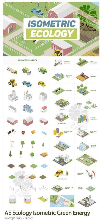 دانلود پروژه افترافکت المان های ایزومتریک اکولوژی - Ecology Isometric Green Energy