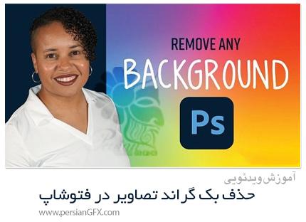 دانلود آموزش حذف بک گراند تصاویر برای مبتدیان در فتوشاپ - Beginners Guide To Easily Remove Any Background
