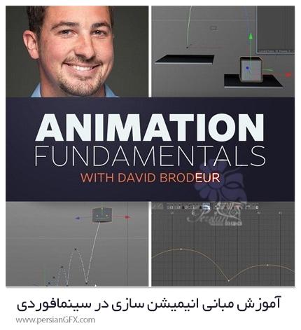 دانلود آموزش مبانی انیمیشن سازی در سینمافوردی - Animation Fundamentals In Cinema 4D