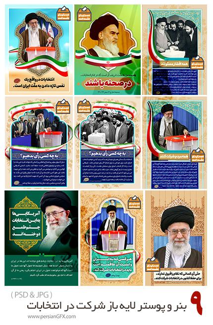 دانلود 9 بنر و پوستر لایه باز شرکت در انتخابات